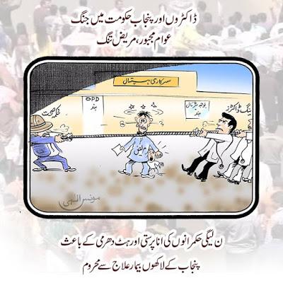ن لیگی حکمرانوں کی انا پرستی اور ہٹ دھرمی کے باعث  پنجاب کے لاکھوں بیمار علاج سے محروم
